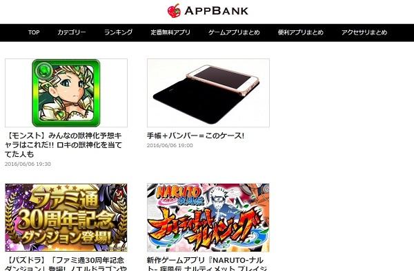 1.appbank