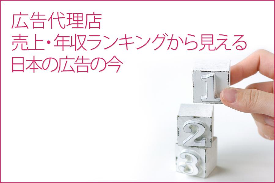 広告代理店売上・年収ランキングから見える日本の広告の今