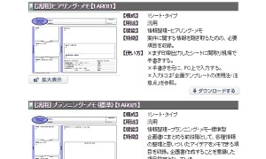 11.日経PC