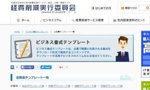 15.経費削減実行委員会
