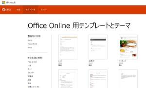 2.OfficeOnline