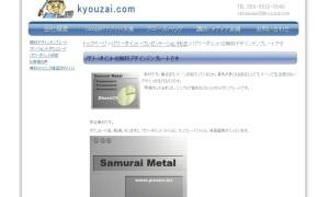 37.kyouzai.com