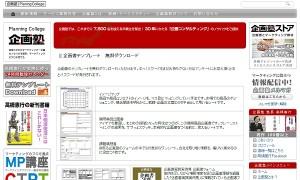 7.企画塾