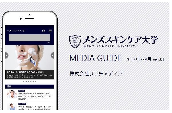 男性の肌悩みに特化した情報サイト「メンズスキンケア大学」媒体資料/広告掲載/広告資料