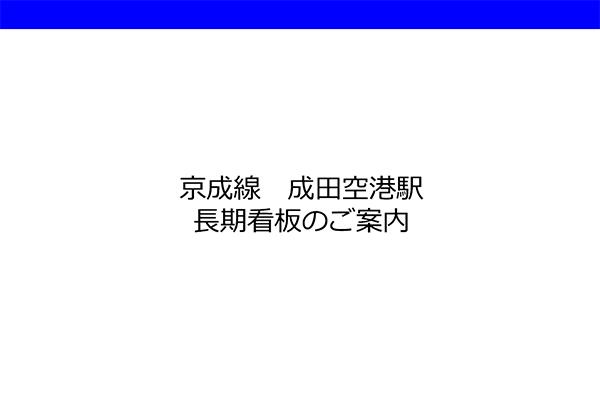 海外旅行者、ビジネスマンにインパクトのあるアプローチが可能!「京成線成田空港駅」長期看板のご案内