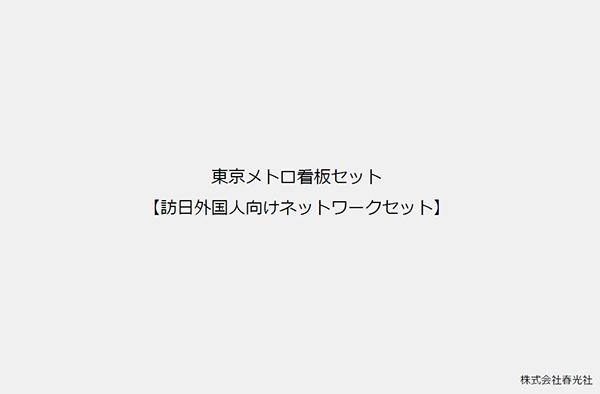 東京メトロの駅看板で何度もアプローチできる「訪日外国人向けネットワークセット」ご案内資料