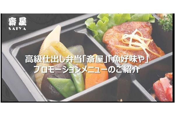 大手企業を中心にサンプリングが可能「高級仕出し弁当『斎屋』『魚好味や』 プロモーションメニュー」ご紹介資料