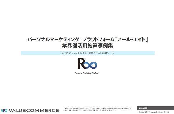 パーソナルマーケティングプラットフォーム「アール・エイト」 業界別活用施策事例集