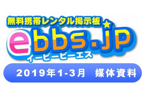 スマホPVも1億突破!成長を続ける無料携帯レンタル掲示板「ebbs.jp」媒体資料