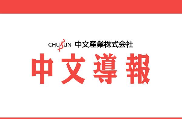 日本で最大の発行部数を誇る、在日中国人向け中国語新聞「中文導報」媒体資料