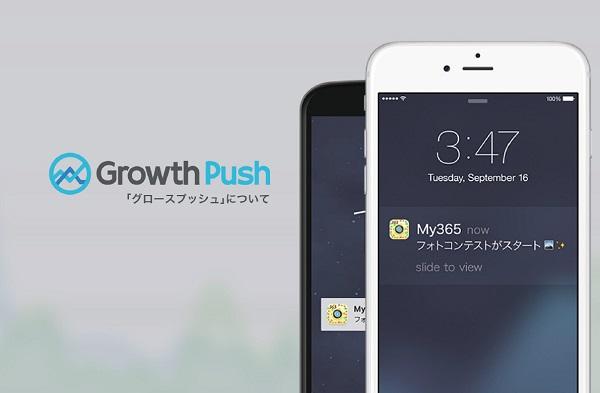 アプリユーザー数・売上の向上に!プッシュ通知解析・配信サービス『Growth Push』ご案内資料