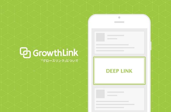 ウェブとアプリをつなぐ架け橋!LTVの向上を狙うディープリンクツール『GrowthLink』ご案内資料