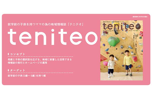 愛知県に住む未就学児のママの為のフリーペーパー&ポータルサイト『teniteo』媒体資料