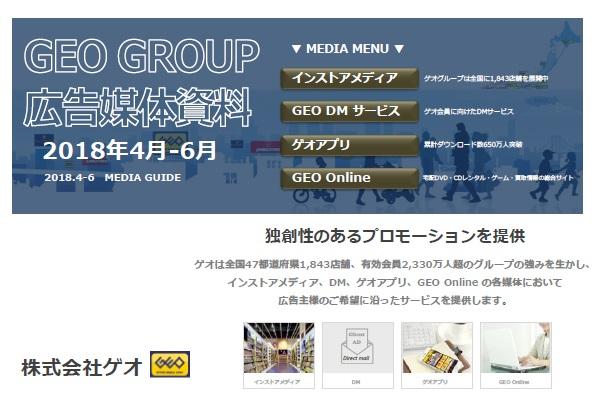 エンタメ好きの有効会員2,330万人超!全国に展開する大型チェーン『GEO GROUP』広告媒体資料