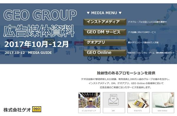 エンタメ好きの有効会員2,260万人超え!全国に展開する大型チェーン『GEO GROUP』広告媒体資料