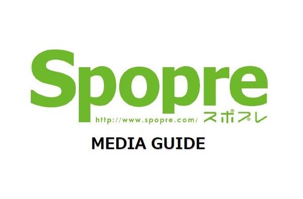 オールジャンルのスポーツ情報を発信するフリーペーパー「Spopre」媒体資料