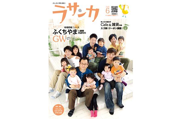 京都府福知山市の20~50歳の主婦を中心に幅広い世代に読まれている地域密着型のフリーペーパー「ラサンカ」媒体資料