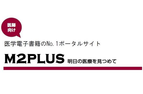 医師・医療従事者・医学部生向けの医学電子書籍No.1ポータルサイト「M2PLUS」媒体資料