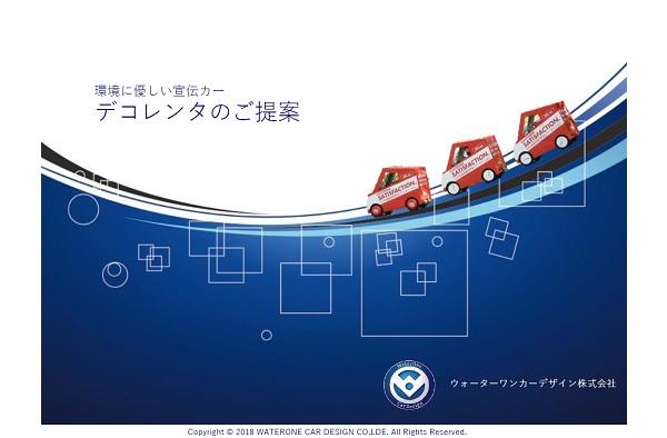 一人乗り電気自動車を使ったアドトラック!宣伝カー「デコレンタ」のご提案