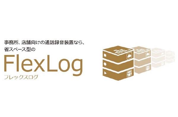 お客様とトラブル時のエビデンスに!通話録音システム「Flexlog」ご紹介資料
