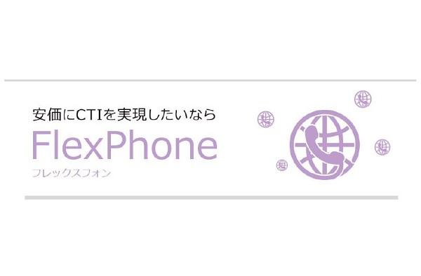 電話営業時の無駄を省く!安価にCTIを実現するクラウドIP電話システム「FlexPhone」ご紹介資料