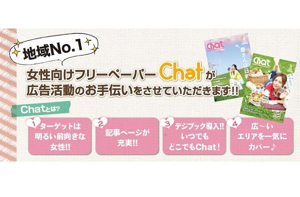岐阜県多治見市・可児市などの女性に向けた、輝くためのライフスタイルマガジン「Chat(チャット)」媒体資料