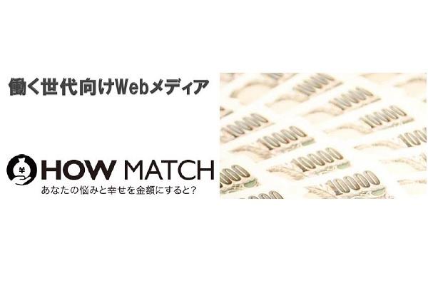20代~40代の働き盛り男女をターゲットにしたWEBメディア「HOW MATCH」媒体資料