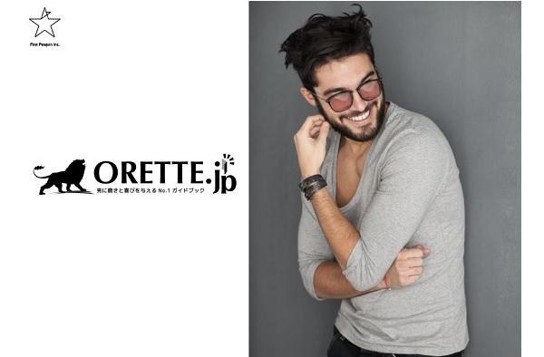 モテる30代を徹底的に追求するアラサー男性向けWEBメディア「ORETTE.jp」媒体資料