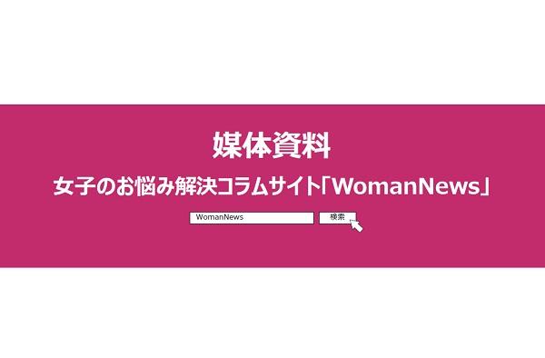 女子の抱える悩みをプロがオリジナル記事で解決!「WomanNews」媒体資料