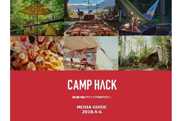 アウトドアに特化した情報を発信するWEBメディア「CAMP HACK」媒体資料