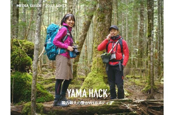 山や自然を愛するアウトドアな人々へPR可能!山関連専門WEBメディア「YAMA HACK」媒体資料