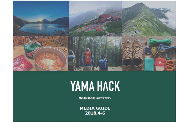 山や自然を愛するアウトドアな人々へPR可能!山関連専門WEBメディア「YAMA HACK」媒体資料/広告掲載/広告資料
