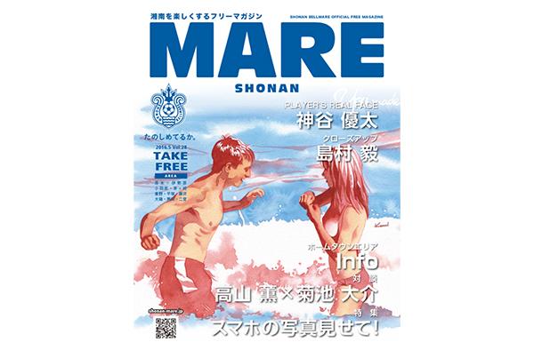 湘南ベルマーレのオフィシャルフリーマガジン『MARE』媒体資料