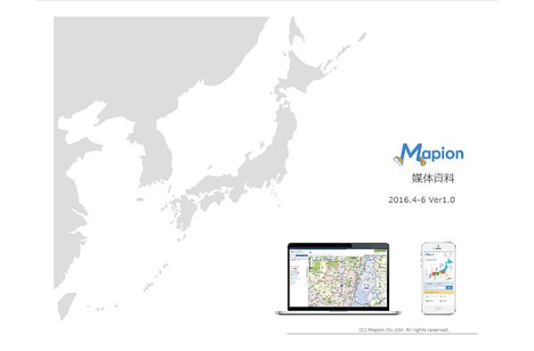 2,200万人のユーザーに利用されている日本最大級の地図検索サイト「Mapion」媒体資料