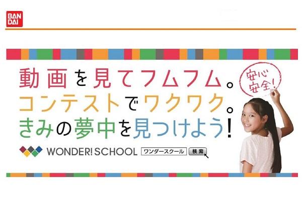 バンダイとYahoo! JAPANによる子ども向けサイト『WONDER!スクール』コンテストページのご案内
