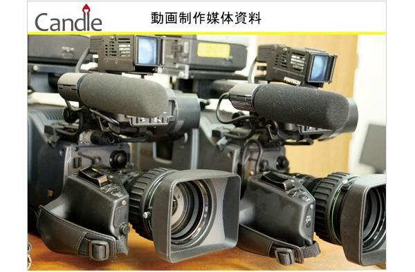 プロの有名フォトグラファー監修による動画マーケティングを!高品質「動画制作」サービスご案内資料