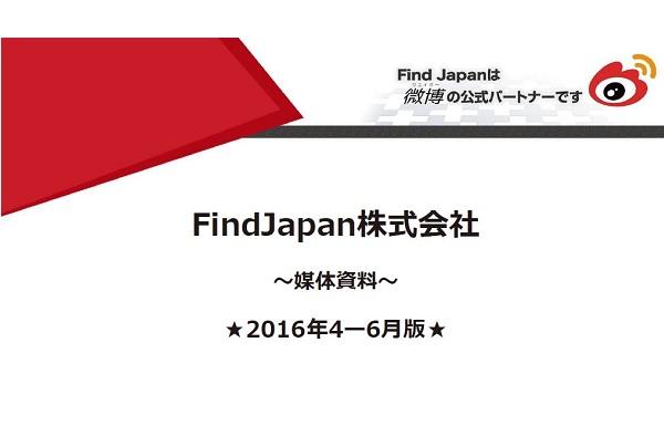 Weibo(ウェイボー、微博)の公式パートナーによるプロモーション支援「FindJapan株式会社」媒体資料