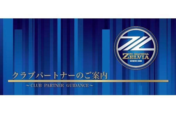 東京都町田市をホームタウンとする「FC町田ゼルビア」クラブパートナーご案内資料