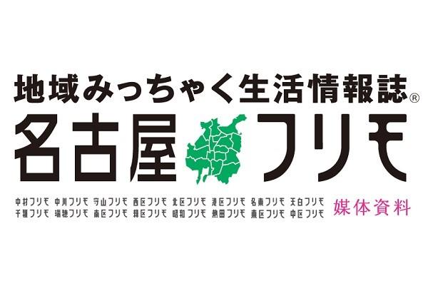 名古屋市全16区をカバー!地域みっちゃく生活情報誌「名古屋フリモ」媒体資料