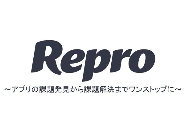 コンバージョン率の向上へ!ユーザーデータを元にアプリを2種類のアプローチで成長させる「Repro」ご案内資料