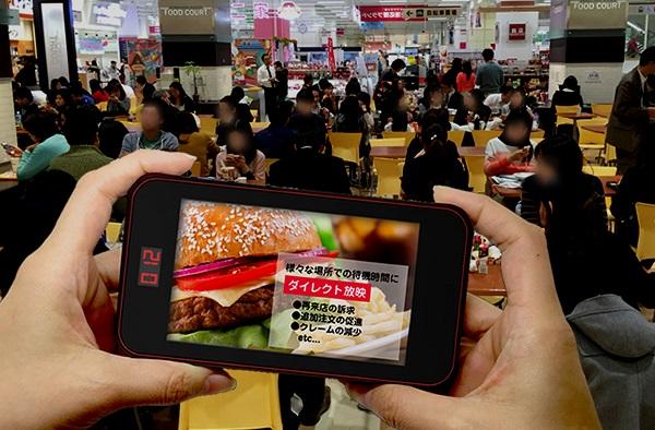 フードコートで料理を待つお客様に動画広告を配信!「ブレイクキャスト」媒体資料