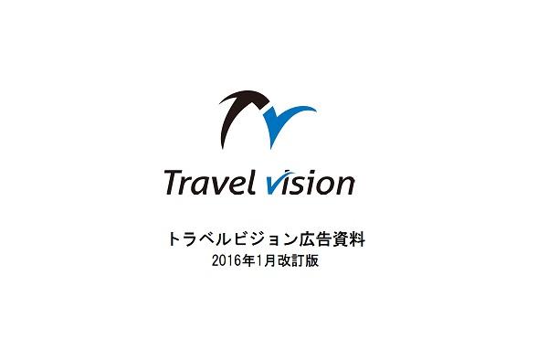旅行業界で働く6万人にアプローチ可能!「日刊トラベルビジョン」「トラベルビジョン」媒体資料/広告掲載/広告資料