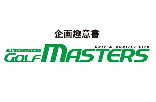 東海・関西の高所得ゴルフファンにアプローチ!「ゴルフマスターズ」東海版・関西版媒体資料