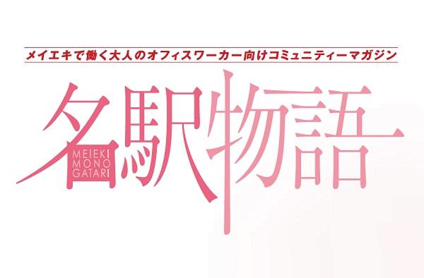 名古屋駅周辺のオフィスワーカーに届けるコミュニティマガジン「名駅物語」媒体資料