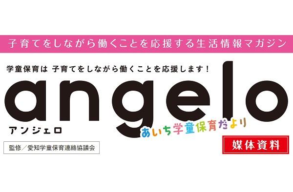 愛知県の学童保育を利用する保護者に届ける生活情報誌「angelo」媒体資料