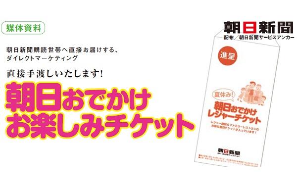 名古屋市内の朝日新聞購読世帯に直接お届け!「朝日おでかけレジャーチケット」媒体資料