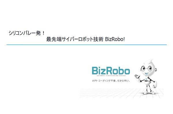 面倒なルーティンワークはロボットにお任せ!業務代行ソリューション「BizRobo」サービス資料