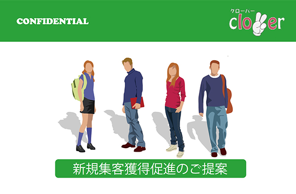 関西の510校以上の高校生にアプローチ可能!若者のヤル気向上マガジン「cloVer」広告媒体資料