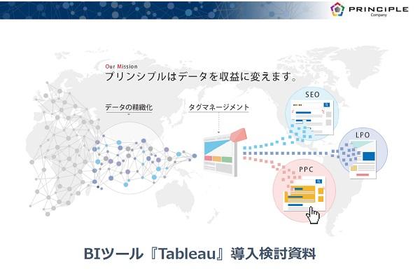 データの可視化と理解を提供できるBIツール「Tableau」導入ご検討資料