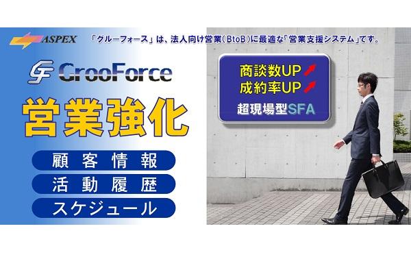 営業マンが使いたくなる超現場型SFA!2IDまで無料で使える「GrooForce(グルーフォース)」サービス資料